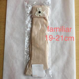 familiar - 新品 ファミリア ハイソックス 19-21cm