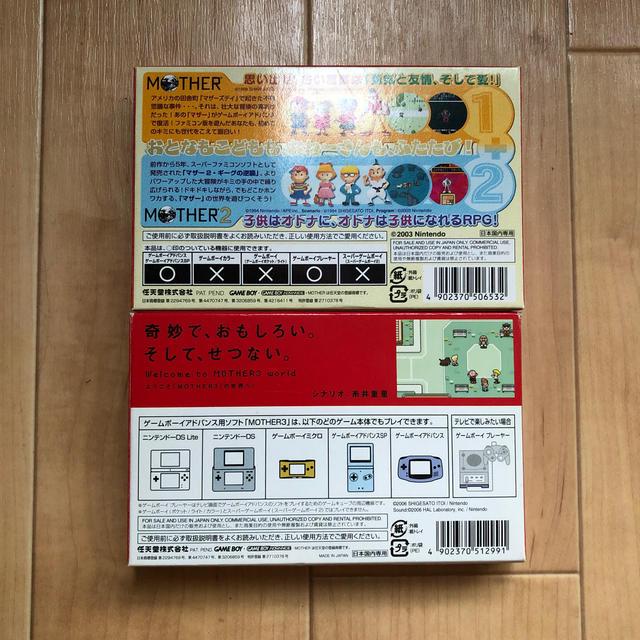 ゲームボーイアドバンス(ゲームボーイアドバンス)のMOTHER1+2 3 箱 説明書 のみ ソフト無 GBA エンタメ/ホビーのゲームソフト/ゲーム機本体(携帯用ゲームソフト)の商品写真