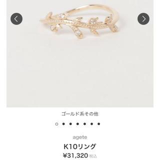 agete - 【agete 】K10リング