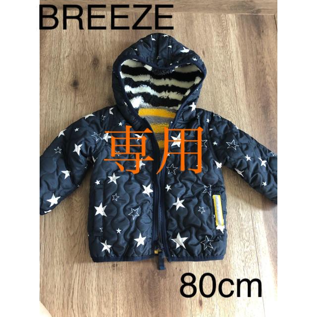 BREEZE(ブリーズ)のBREEZE Web限定リバーシブルブルゾン 80cm キッズ/ベビー/マタニティのベビー服(~85cm)(ジャケット/コート)の商品写真