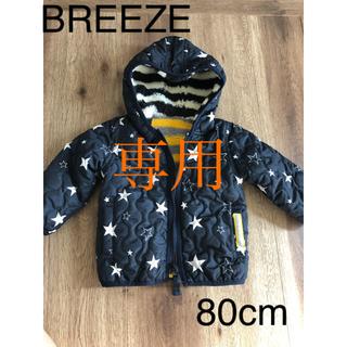 ブリーズ(BREEZE)のBREEZE Web限定リバーシブルブルゾン 80cm(ジャケット/コート)