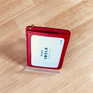 【オーダー可能】真っ赤なイタリアンレザーのパスケース(パスケース/IDカードホルダー)