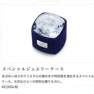 ヨンドシー(4℃)の4°C 限定 クリスタルケース ✨ プレゼント 用に ✨(その他)