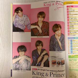 TVライフ King & Prince 切り抜き