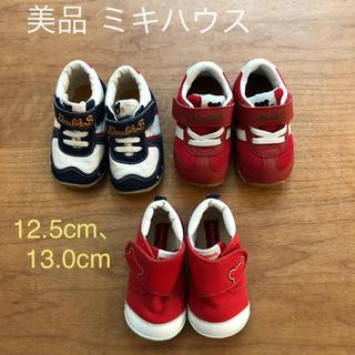 ミキハウス(mikihouse)の【美品】ミキハウス ダブルビー 靴 セット 12.5 13 ファーストシューズ(スニーカー)