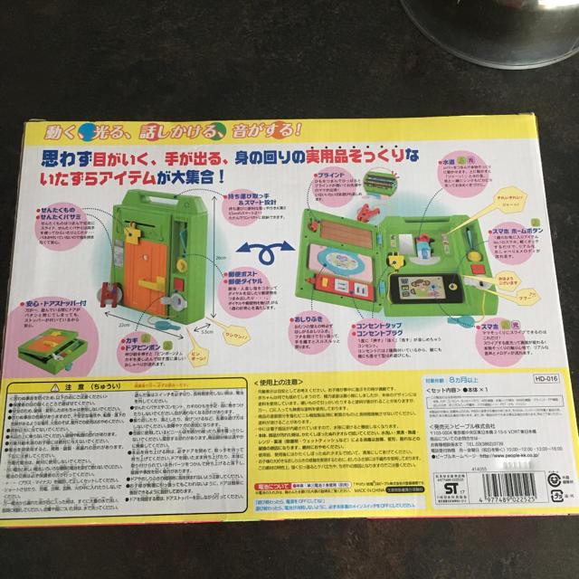 新品 未使用 未開封 いたずら1歳やりたい放題 スマート本 赤ちゃん おもちゃ キッズ/ベビー/マタニティのおもちゃ(知育玩具)の商品写真