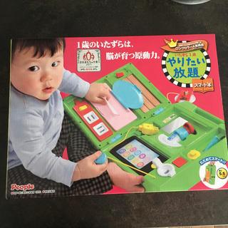 新品 未使用 未開封 いたずら1歳やりたい放題 スマート本 赤ちゃん おもちゃ