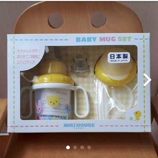 ミキハウス(mikihouse)のミキハウス☆マグセット(マグカップ)