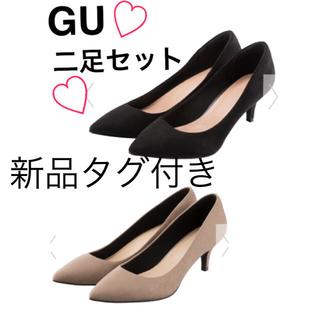 ジーユー(GU)の新品 マシュマロポインテッドパンプス 2足セット(ハイヒール/パンプス)