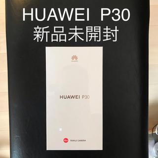ANDROID - 【新品未開封】HUAWEI P30 128GB SIMフリー