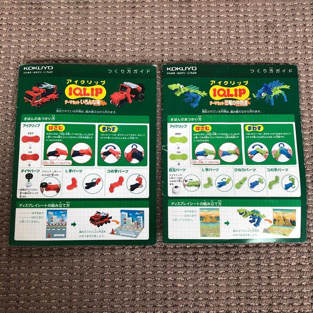 コクヨ アイクリップ  IQLIP キッズ/ベビー/マタニティのおもちゃ(知育玩具)の商品写真