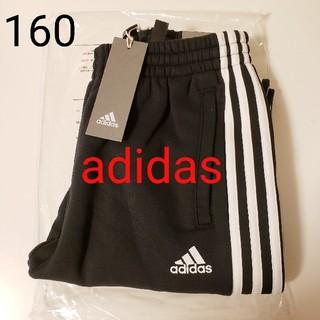 アディダス(adidas)の新品★160 adidas★3ストライプス スウェット パンツ★裏起毛(パンツ/スパッツ)