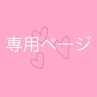 サンダイメジェイソウルブラザーズ(三代目 J Soul Brothers)のさーちゃん様 専用(その他)