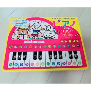 ミキハウス(mikihouse)のミキハウス ピアノおもちゃ(楽器のおもちゃ)