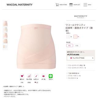 Wacoal - 新品/未使用に近い  ワコール マタニティ 妊婦帯 ガードル