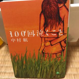 100回泣くこと〔小学館文庫〕(ノンフィクション/教養)