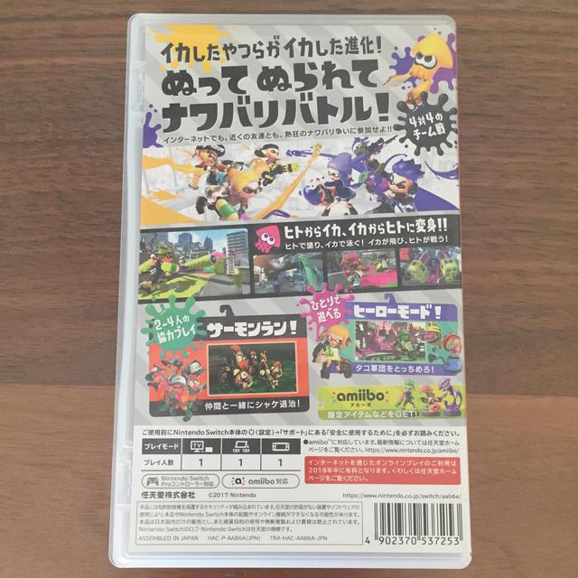 Splatoon 2 エンタメ/ホビーのゲームソフト/ゲーム機本体(家庭用ゲームソフト)の商品写真