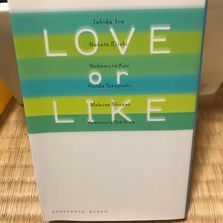 LOVE or LIKE(文学/小説)