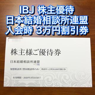 PARTYPARTY - IBJ 株主優待 日本結婚相談所連盟 入会時 3万円 割引券