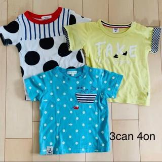 サンカンシオン(3can4on)の3can4on他男の子Tシャツ3枚セット(Tシャツ)