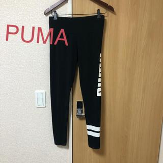 PUMA - PUMA レギンス