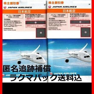 JAL(日本航空) - JAL(日本航空) 株主優待券 2枚セット 有効期限2020年5月31日