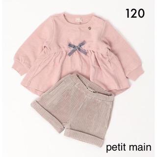 petit main - 新品【 プティマイン 】セットアップ チュニック ショートパンツ ピンク 120