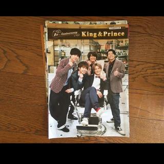 Johnny's - King&Prince 切り抜き 18枚