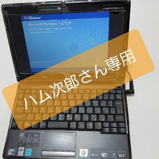 エイサー(Acer)のAcer Aspire one エイサー ノートパソコン(ノートPC)