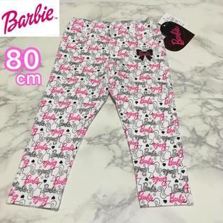 バービー(Barbie)のラスト1点!即購入OK!新品タグ付★Barbie キッズ  スパッツ 80cm(パンツ)