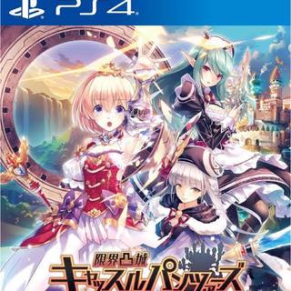 PlayStation4 - 限界凸城 キャッスルパンツァーズ