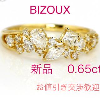 ショコラ様専用☆【新品】ビズー  K18 ダイヤモンドリング 10号(リング(指輪))