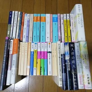 小説まとめ売り