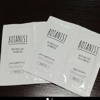 ボタニスト(BOTANIST)のボタニスト スムース シャンプー&トリートメント(シャンプー)