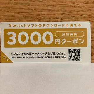 Nintendo Switch - 任天堂スイッチ クーポン