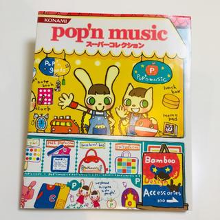 コナミ(KONAMI)のpop'nmusicスーパーコレクション(アート/エンタメ)