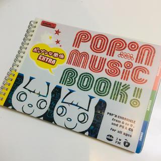 コナミ(KONAMI)のポップンミュージックブック! ポップンな関係EXTRA(アート/エンタメ)
