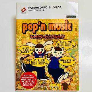 コナミ(KONAMI)のPop'n musicキャラクタービジュアルガイド(アート/エンタメ)