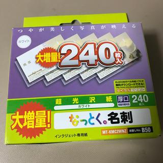 エレコム(ELECOM)の【ailes様専用】新品 名刺用紙 「なっとく。名刺」240枚(その他)