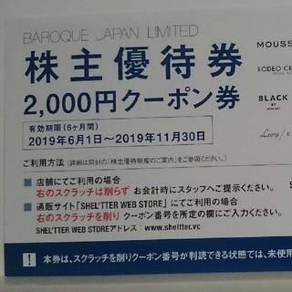 マウジー(moussy)のバロックジャパン  MOUSSY  優待券(ショッピング)