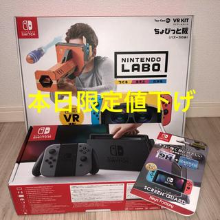 Nintendo Switch - 【新品未使用】任天堂スイッチ クーポン付き ラボセット