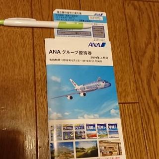 ANA(全日本空輸) - ANA 株主優待券 1枚 & グループ優待券1冊