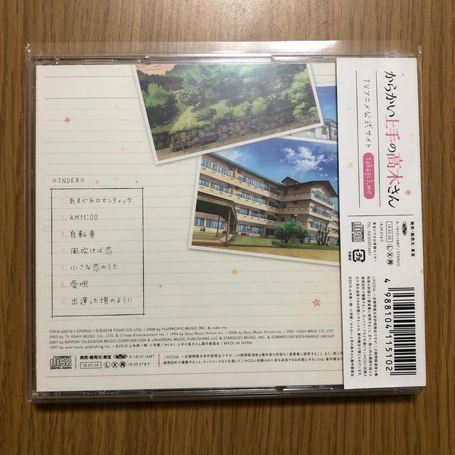 東邦(トウホウ)の「からかい上手の高木さん」 Cover Song Collection エンタメ/ホビーのCD(アニメ)の商品写真