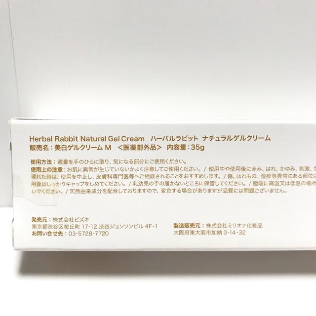 【新品・未開封】ハーバルラビット ナチュラルゲルクリーム 美白クリーム コスメ/美容のボディケア(ボディクリーム)の商品写真