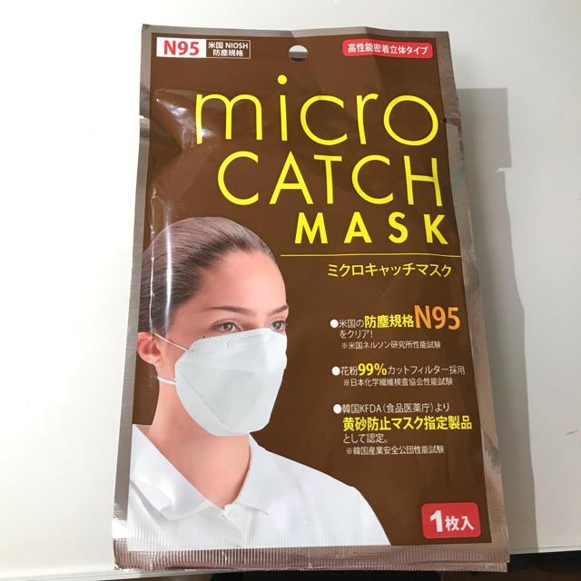 ミクロキャッチマスクの通販