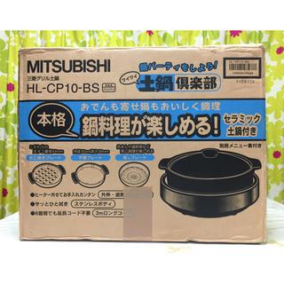 ミツビシ(三菱)の三菱 グリル土鍋(調理機器)