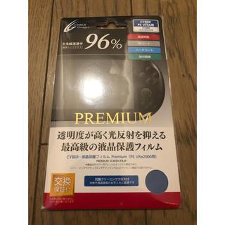 PlayStation Vita - PlayStation Vita2000用 液晶保護フィルム Premium