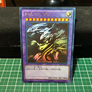 遊戯王 - 青眼の究極竜 ホロ 美品
