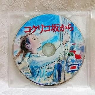 ジブリ - 新品♡スタジオジブリ  コクリコ坂から DVD  クリアケース 【本編ディスク】