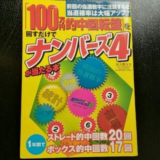 タカラジマシャ(宝島社)の「100万円的中回転盤」を回すだけでナンバーズ4が当たる本(趣味/スポーツ/実用)